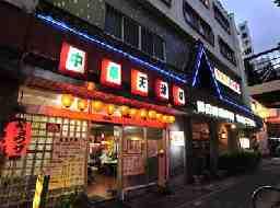 中華 天津楼 泉店