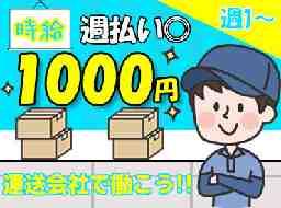 関東通運株式会社