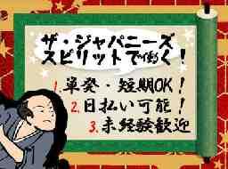 株式会社The Japanese Spirit 神戸支店