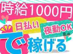株式会社オープンループパートナーズ 千歳支店