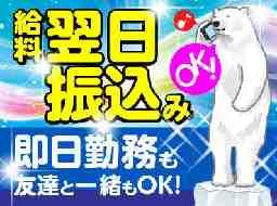 株式会社ネクストレベル 埼玉支店