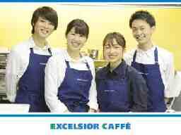 エクセルシオールカフェ 東京オペラシティ店