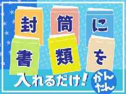 テイケイネクスト株式会社 西船橋支店
