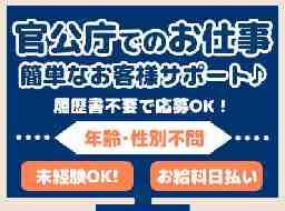 株式会社フルキャスト 中四国・九州支社 松山営業課