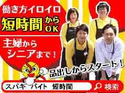 スーパー・キッド田村店