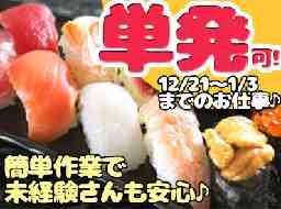 株式会社宮城総合給食センター鶴ケ谷工場