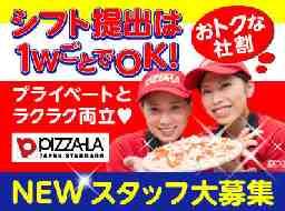 ピザーラ 渋川店