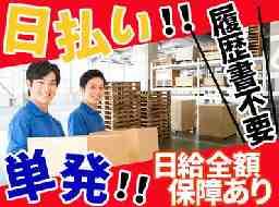 株式会社ハンデックス 熊本営業所