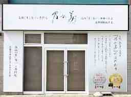 乃が美 はなれ 西那須野販売店