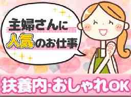 コンフェックス株式会社 青森支店