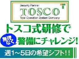 株式会社トスコ 静岡営業所