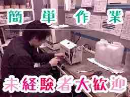 大榮歯科産業株式会社 大阪営業所