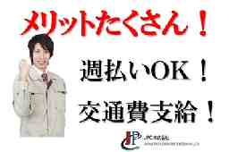 JPC株式会社