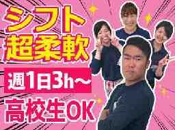サカエ屋 フレンドマート石山寺辺店