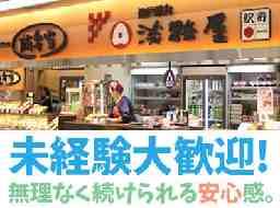 株式会社淡路屋 新神戸店