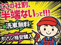 ENEOS 口田サービスステーション