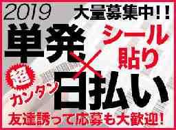 株式会社ハンデックス 松戸サテライト