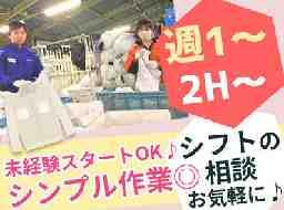 アラマークユニフォームサービスジャパン株式会社 埼玉事業所