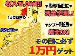 株式会社日建 成田営業所