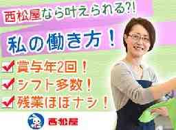 西松屋チェーン 徳島南矢三店