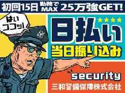 三和警備保障株式会社 大泉支社
