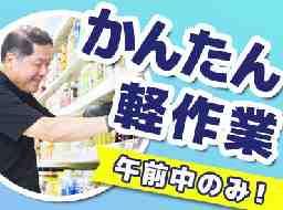 エイジスマーチャンダイジングサービス株式会社 金沢営業所