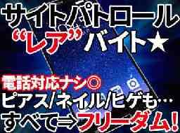 ピットクルー株式会社 札幌サービスセンター
