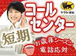 ヤマト運輸株式会社 秋田横手コールセンター