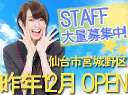 D'STATION 仙台コロナワールド店