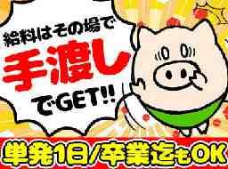 羽田タートルサービス株式会社 厚木営業所