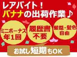広島バナナ株式会社