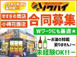 酒のソクハイ小樽花園店