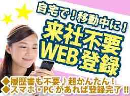 株式会社バイトレ伊勢崎エリア
