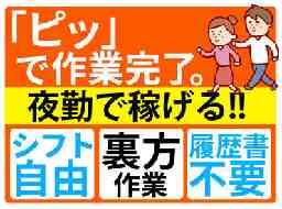 エイジス北海道株式会社 釧路ディストリクト
