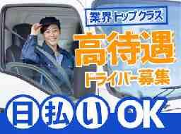 株式会社プラスワンドライブ 大阪支店