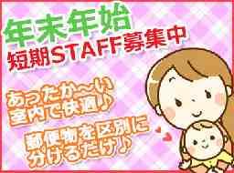 日本郵便株式会社 新仙台郵便局