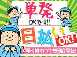 株式会社フロントライン 秋田支店