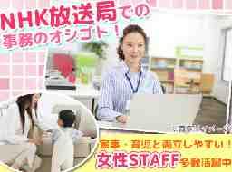 NHK営業サービス株式会社 東北支社 山形事業所