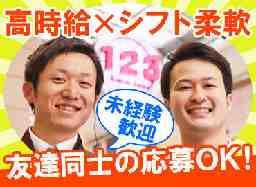123 江坂店
