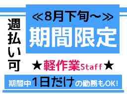 アズレイバーサービス株式会社 岡山支店