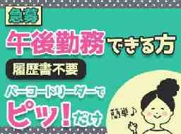 株式会社ビー・アイ運送 青森営業所