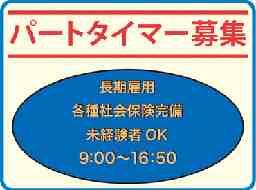 株式会社吉野工業所 松戸工場