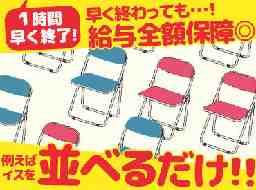 株式会社ユニティー 東京駅前支店