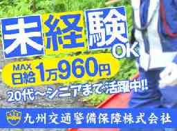 九州交通警備保障株式会社