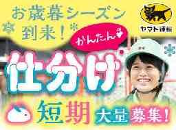 ヤマト運輸株式会社 秦野堀山下支店