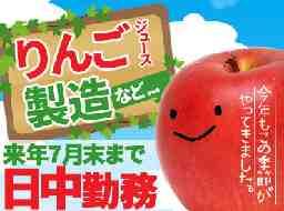 尾上りんご商業協同組合