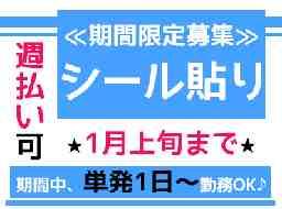 アズレイバーサービス株式会社 広島本社