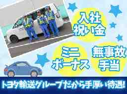 トヨタ輸送関東株式会社 東京営業所