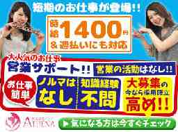 株式会社アテナ 四国支店