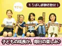 石戸珠算学園 西船橋教室